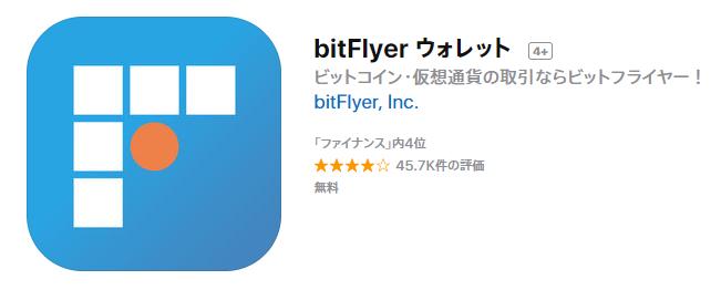 bitFlyerウォレット