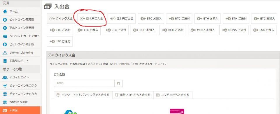 ビットフライヤーで日本円ご入金を選択