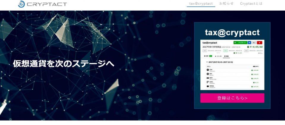 クリプタクトが提供する仮想通貨用確定申告計算ツール