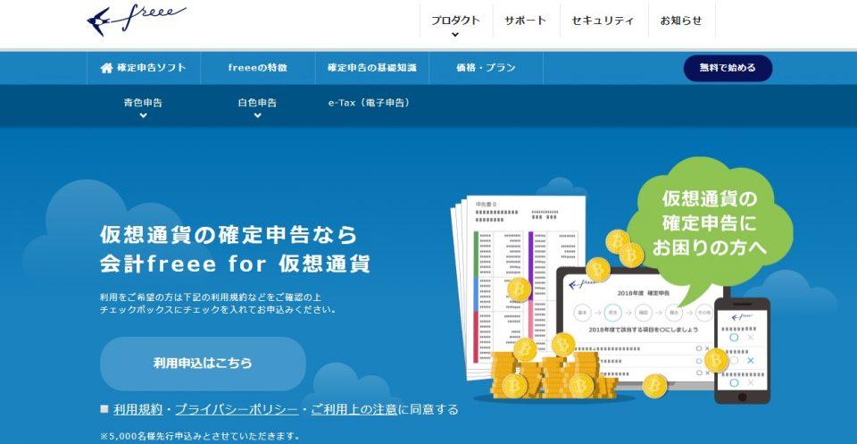 freeeが提供する仮想通貨確定申告サービス