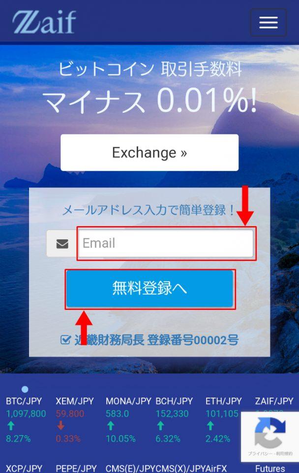 Zaif公式サイトでメールアドレス入力