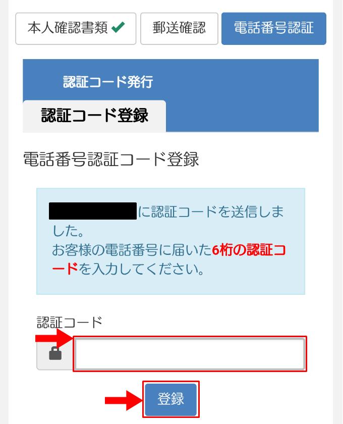 Zaifの電話番号認証コードを登録