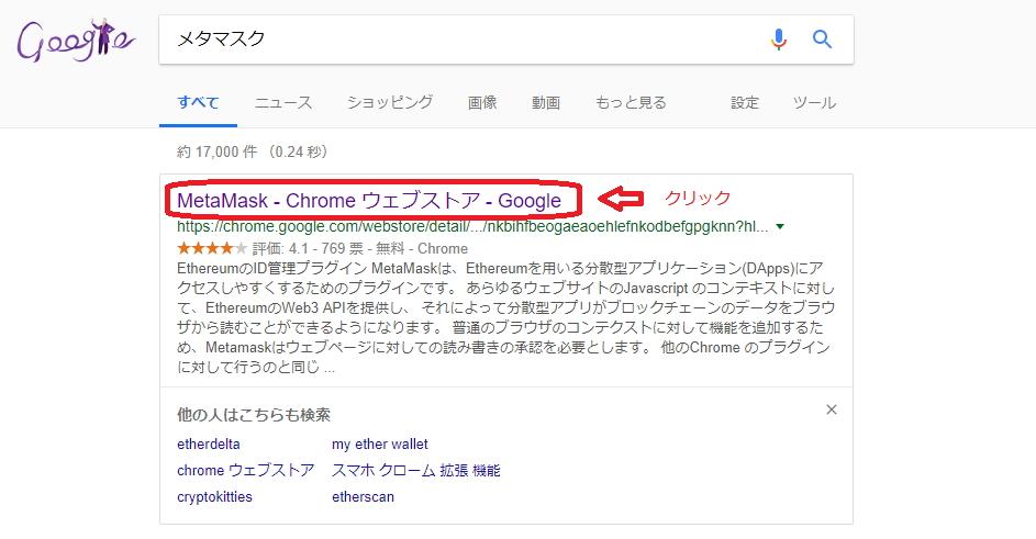 Google Chromeで「メタマスク」と検索とする