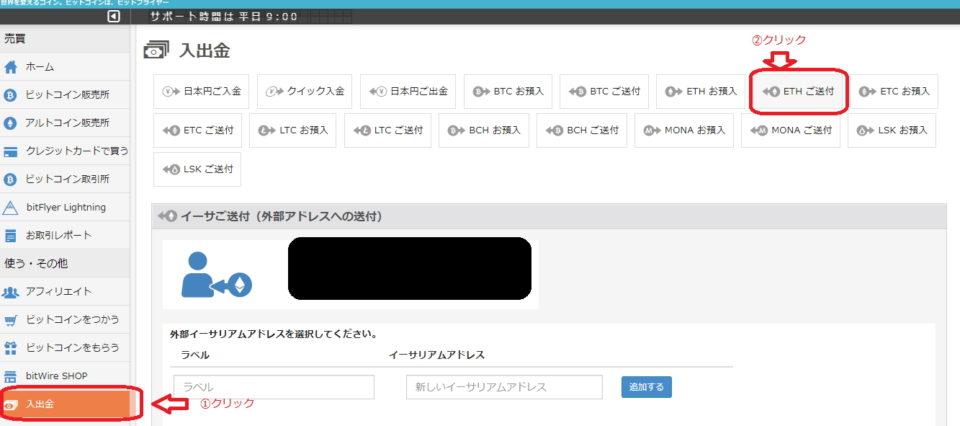 ビットフライヤーにログイン後「入出金」「ETHご送付」の順にクリック