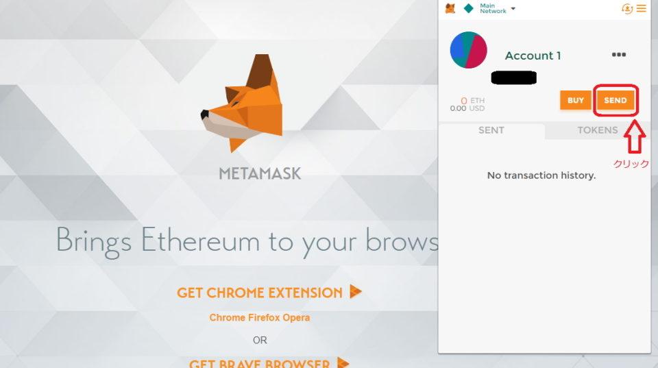 狐マークを押してメタマスクを表示させ、オレンジの「SEND」ボタンをクリック
