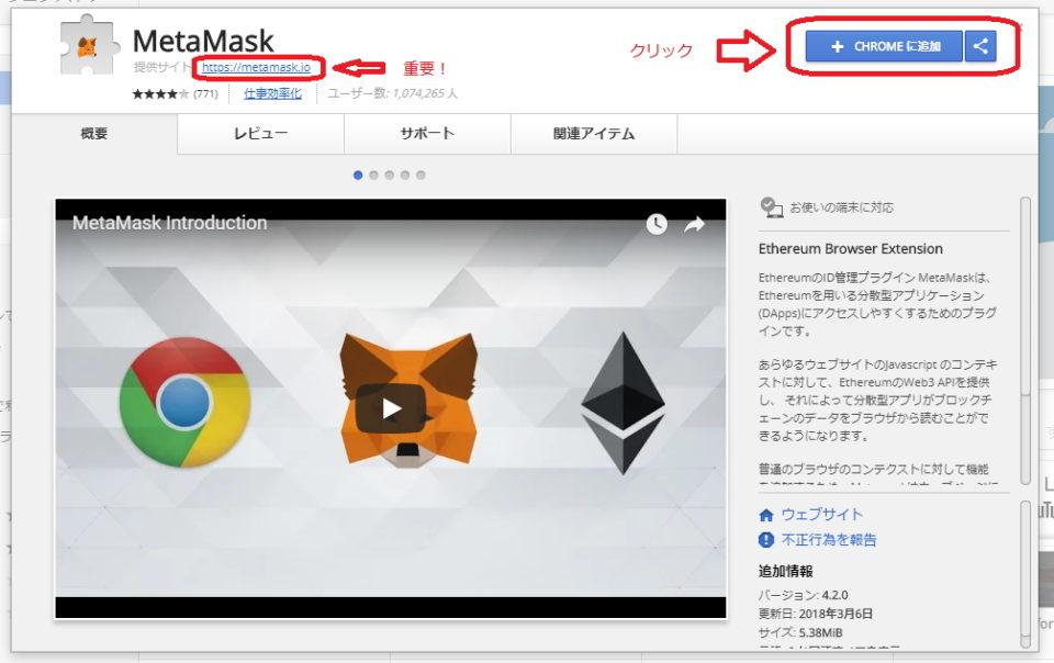 メタマスクのダウンロード画面が表示されたら右上の「CHROMEに追加」をクリック
