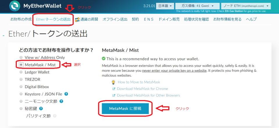 マイイーサウォレットを開き、「Ether/トークンの送出」「MetaMask/Mist」「Metamaskに接続」の順にクリック