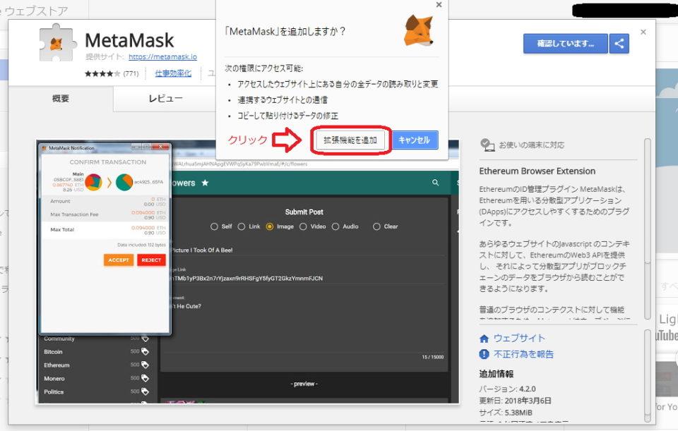 「MetaMaskと追加しますか?」の「拡張機能を追加」というボタンをクリック