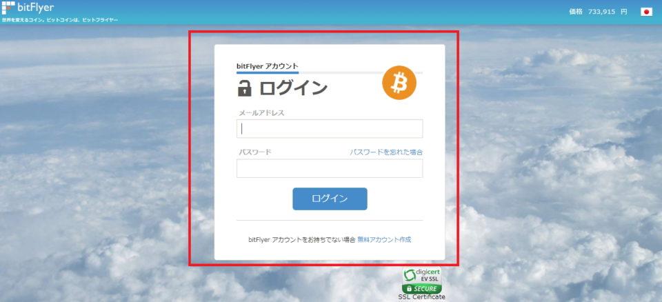 ビットフライヤーの公式サイトにアクセスして、ログインする