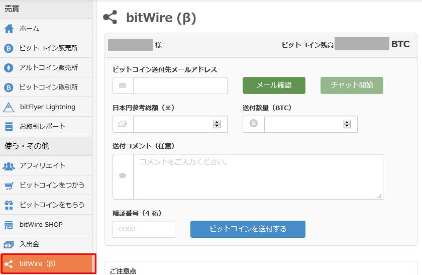 ビットフライヤーにログイン後、左のメニューの「bitWire(β)」をクリック