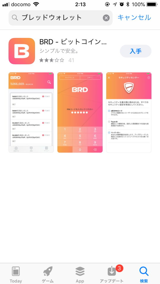 App Storeでブレッドウォレットを検索し「BRD」をダウンロード