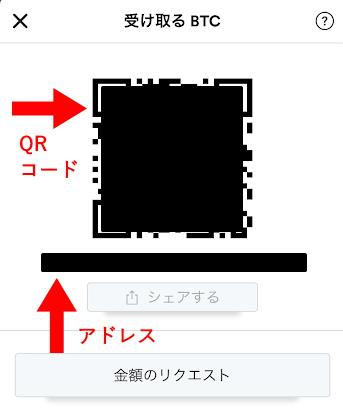 相手にQRコードを提示する