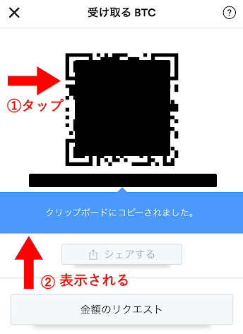 BreadwalletでQRコードを使わずに受取る場合の手順