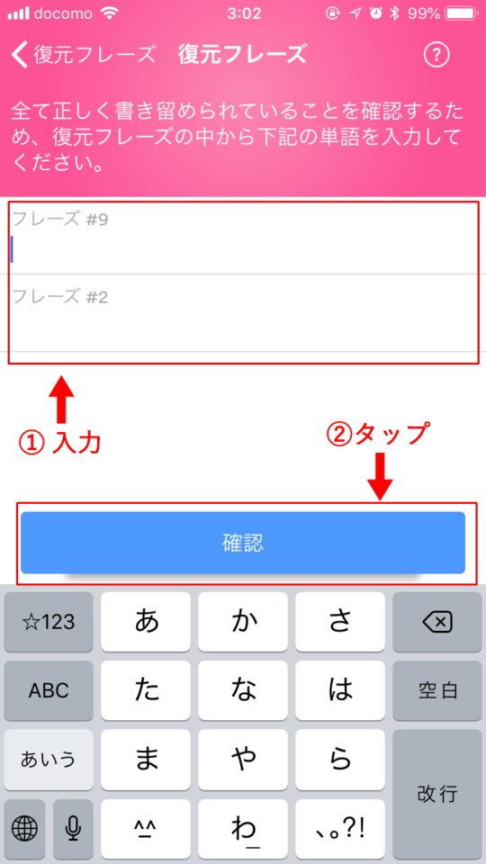 指定された番号の復元フレーズを入力し、「確認」ボタンをタップ