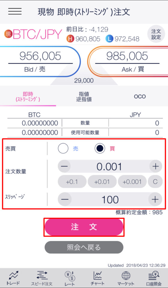 DMM Bitcoinの現物即時注文画面