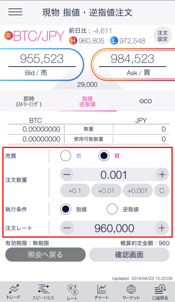 DMM Bitcoinの現物指値・逆指値注文画面