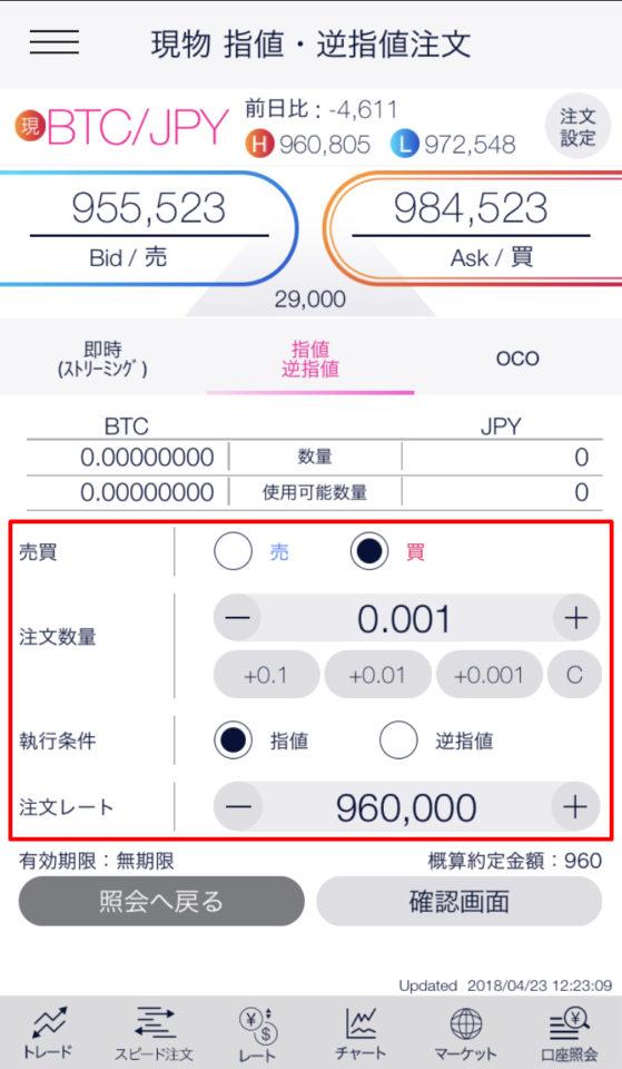 DMM Bitcoinの現物指値・逆指値注文画面