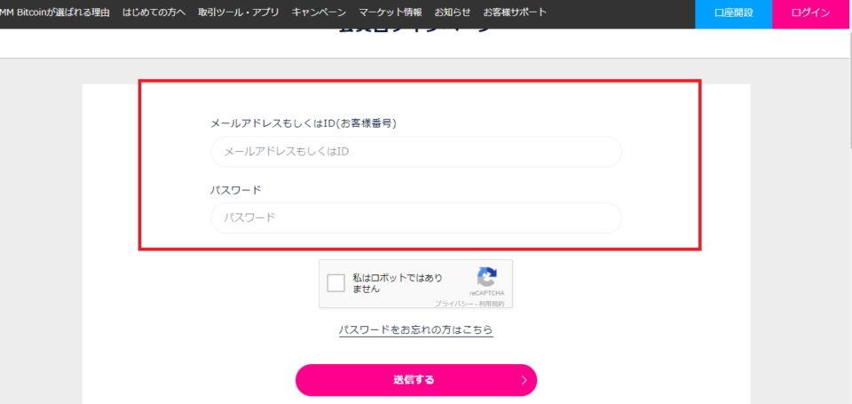 クイック入金をする場合、まずは公式サイトにアクセス
