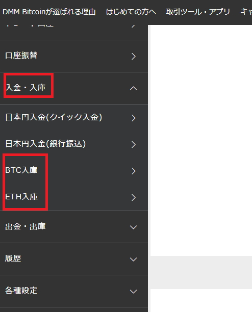 マイページの画面左側にある「入金・入庫」をクリックし、「BTC入庫」もしくは「ETH入庫」をクリック