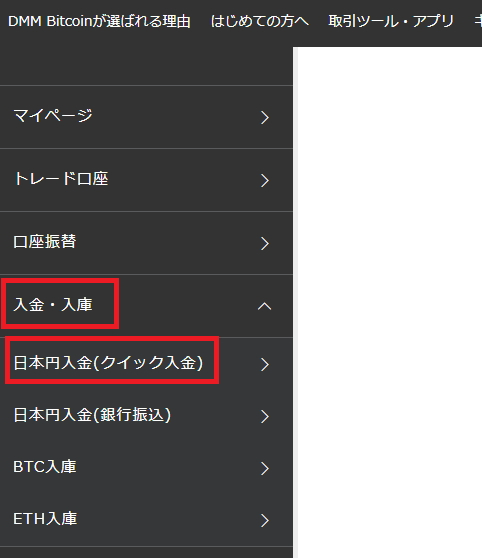 「入金・入庫」をクリックし、「日本円入金(クイック入金)」を選択
