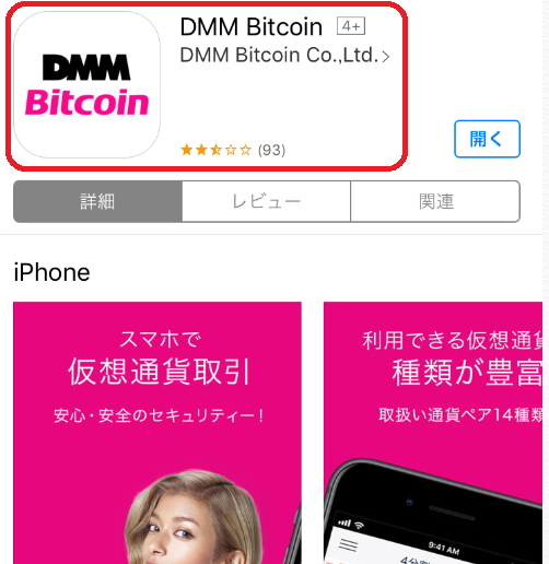 スマホから入金をする場合、まずはアプリをインストール