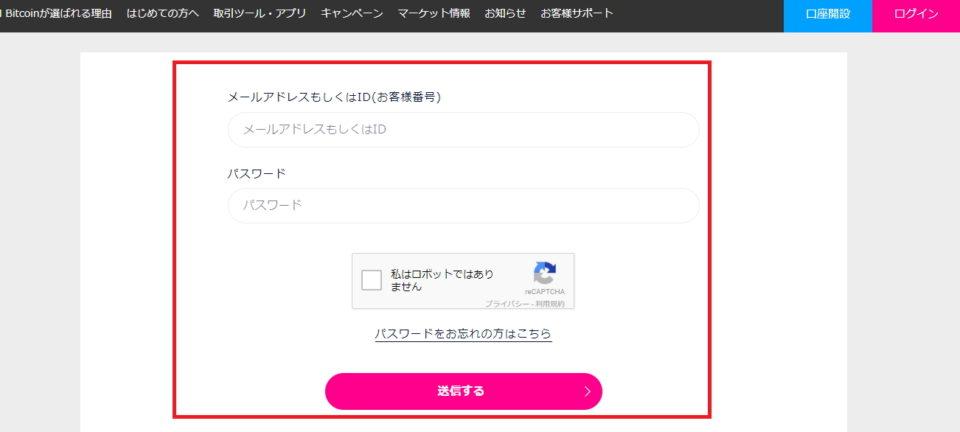 DMMビットコインの公式サイトへアクセスし、マイページにログイン