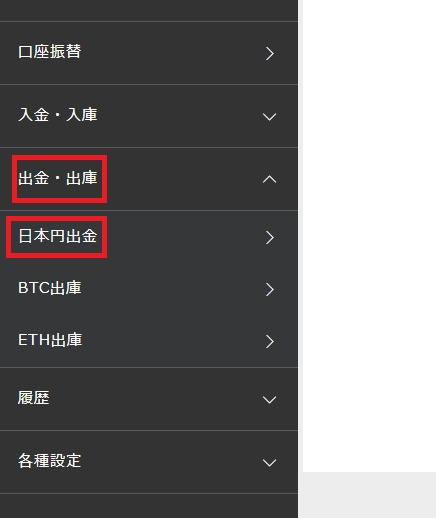 マイページにログイン後、画面左側にある「出金・出庫」をクリックし、「日本円出金」をクリック