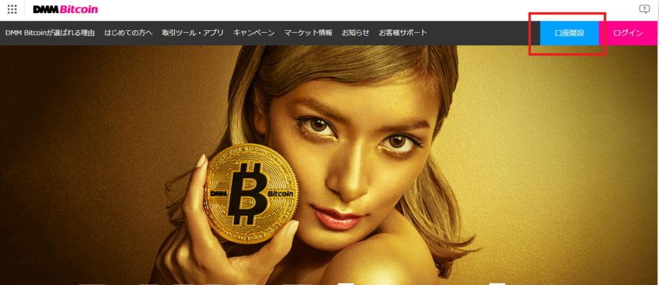 DMMビットコインの公式サイトにアクセスし、「口座開設」をクリック