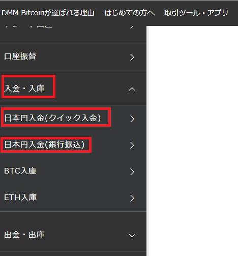 DMM Bitcoinにログインしたら「入金・入庫」をクリックし、「日本円入金(クイック入金)」もしくは「日本円入金(銀行振込)」を選択