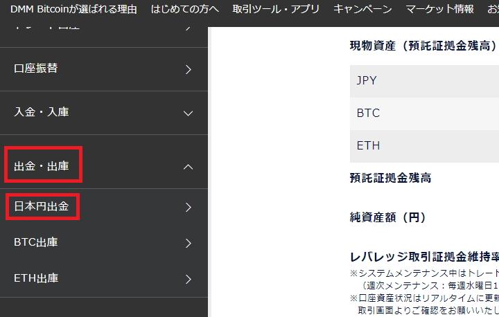 「出金・出庫」をクリックし、「日本円出金」をクリック