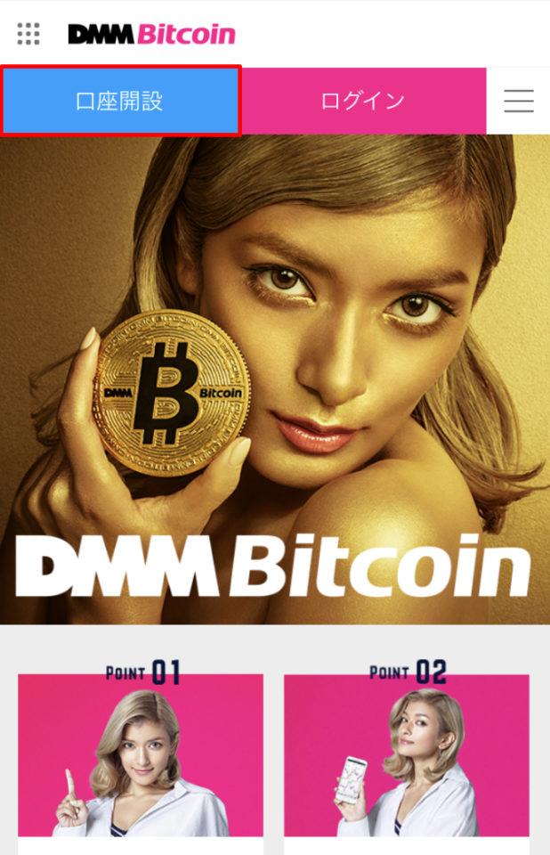 DMMビットコインの公式サイトから無料口座開設