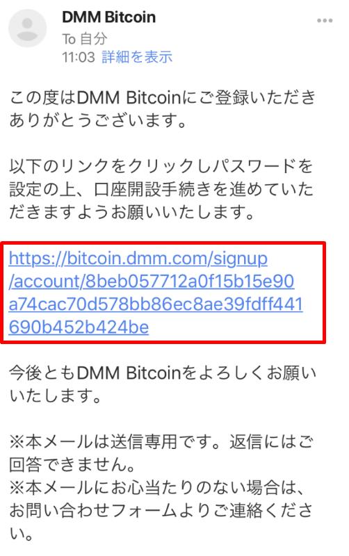 DMMビットコインから送られるメールのリンクを選択