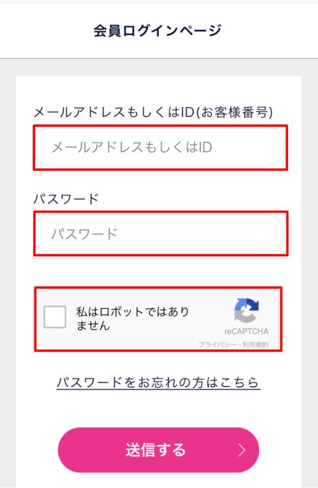 DMMビットコインのログインページ