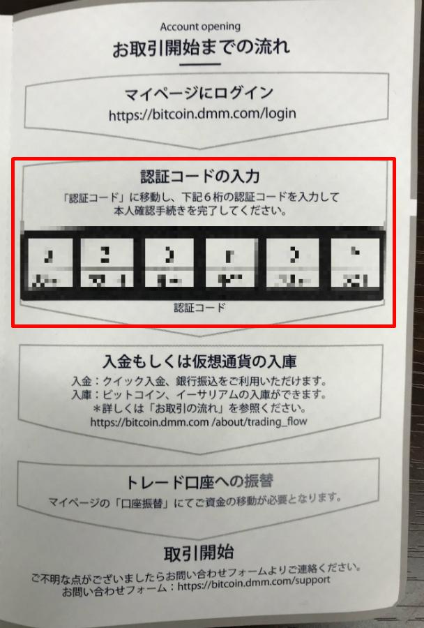DMMビットコインのハガキ記載の認証コード入力