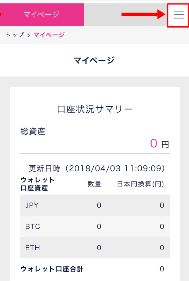 DMMビットコインのマイページから2段階認証設定