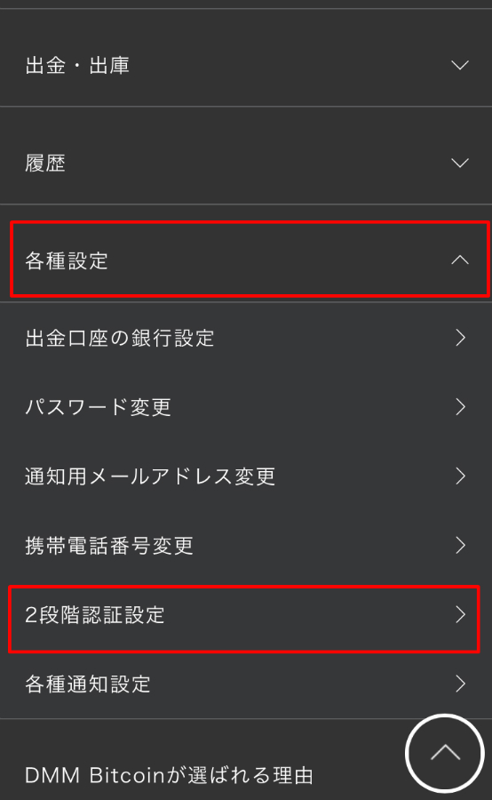 DMMビットコインの2段階認証設定画面へ