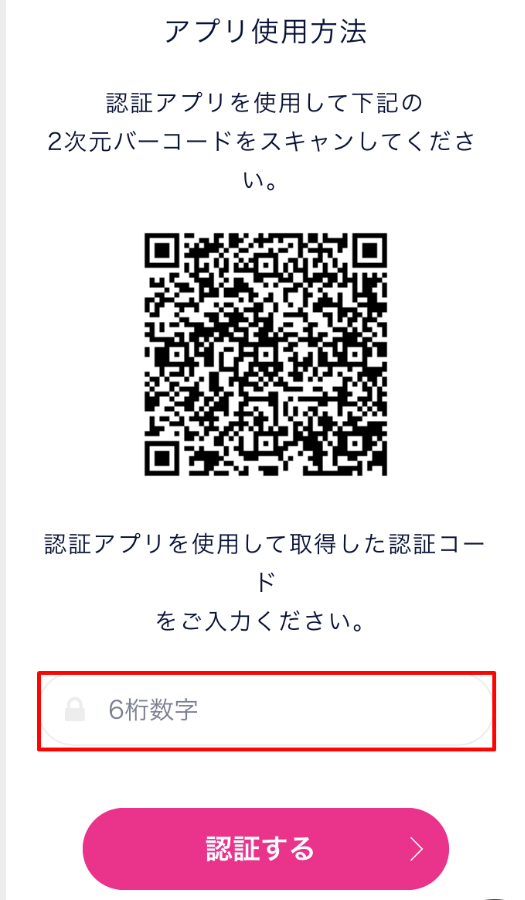 DMMビットコインの2段階認証のQRコード