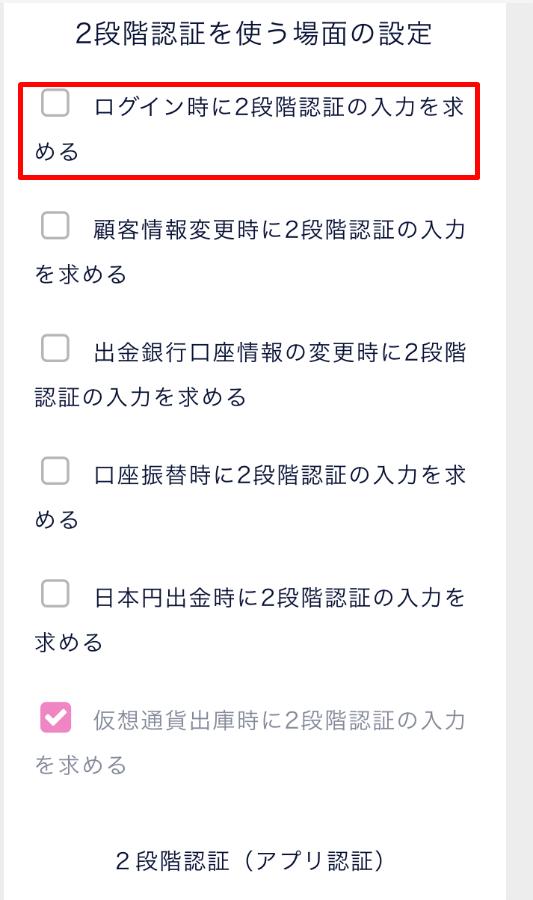 DMMビットコインのログインタイミング選択