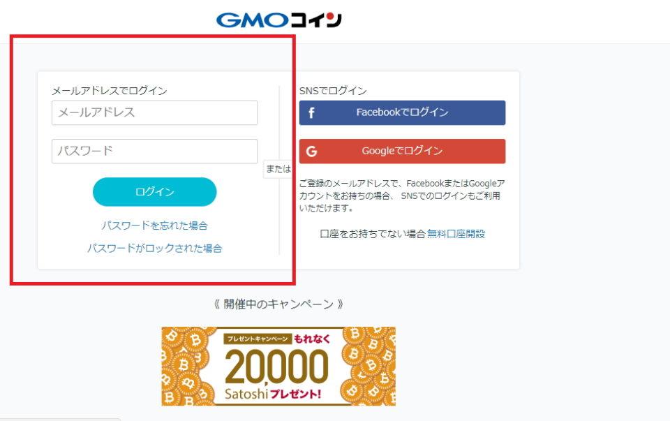 GMOコインのマイページへログイン