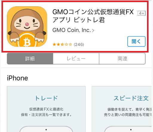 GMOコインのアプリ「ビットレ君」をインストール