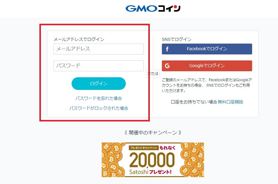 GMOコインの公式サイトにアクセスし、マイページにログイン