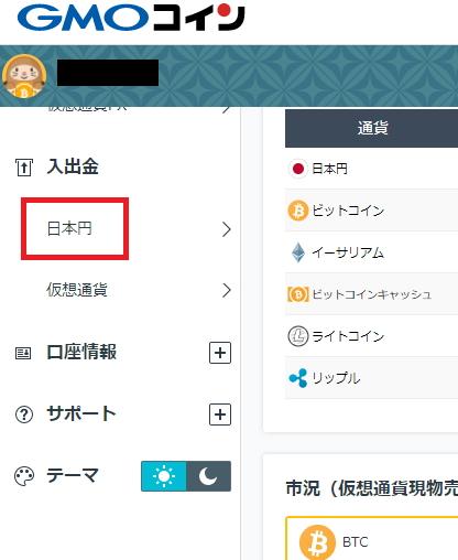 左側にある入出金欄のうち、「日本円」をクリック