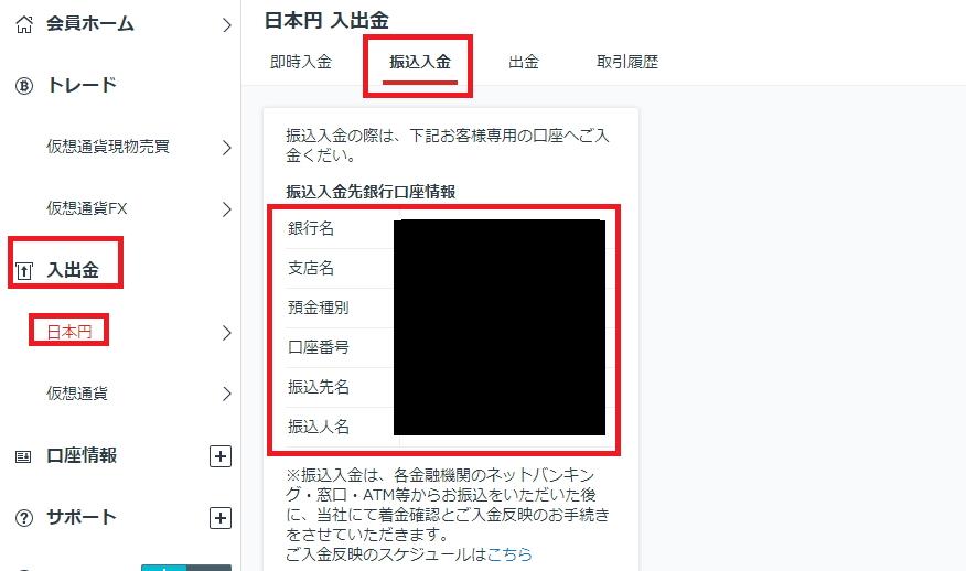「入出金」の日本円のページにアクセス後、「振込入金」をクリックし、お客様専用口座へそれぞれの金融機関より入金