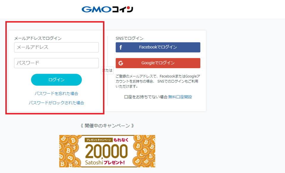 GMOコインのマイページにログインする
