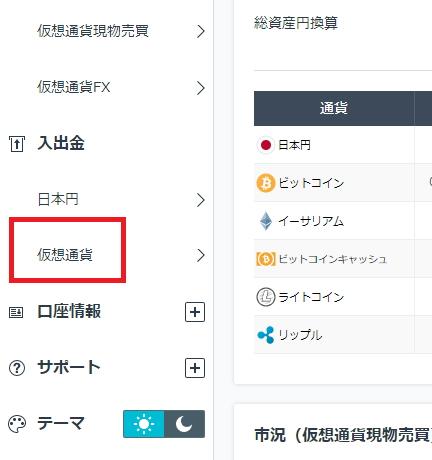 画面左側にある「仮想通貨」をクリック
