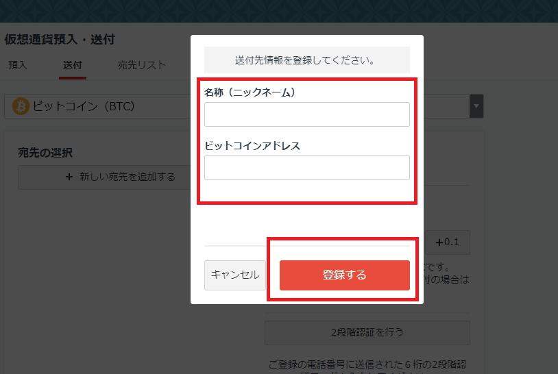 名称とビットコインアドレスを入力後に、「登録する」をクリック