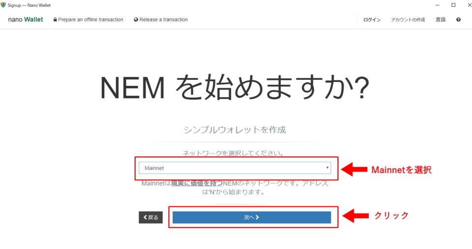Mainnetを選択したら、「次へ」ボタンをクリック