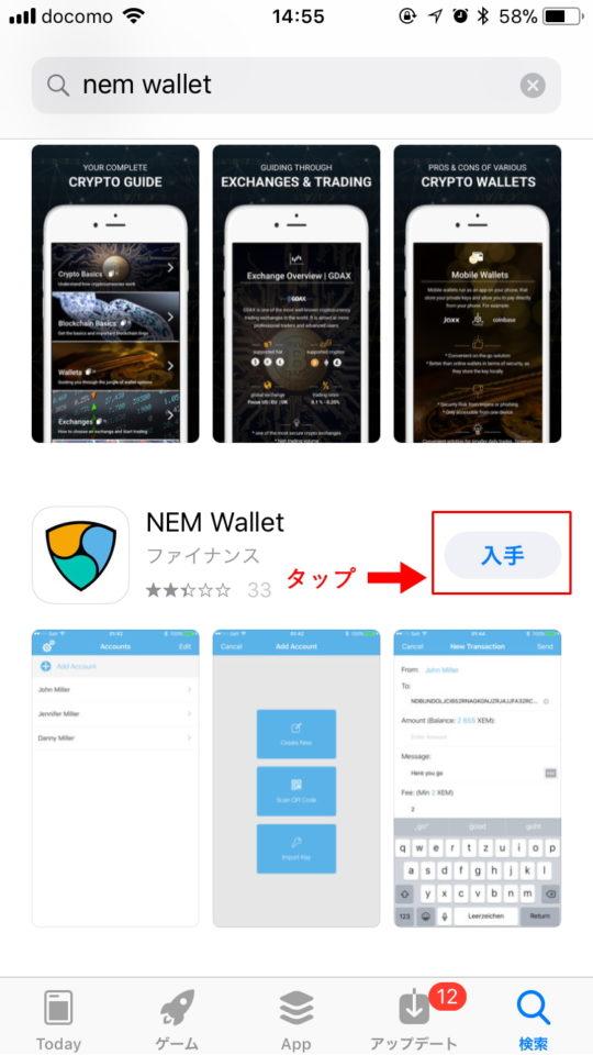 App Storeで「NEM Wallet」と検索