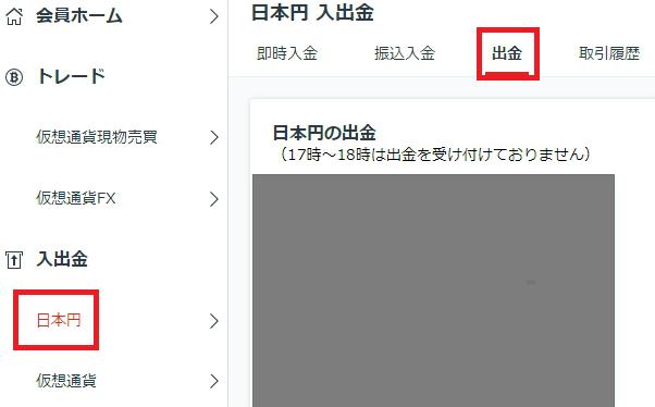 入出金欄の「日本円」を選択し、「出金」をクリック