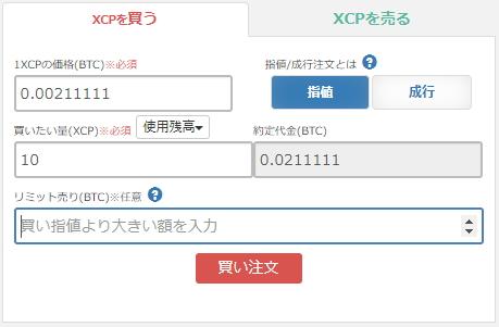ZAIFのXCチャート(JPY建て)